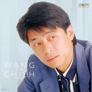 王傑 Dave Wang