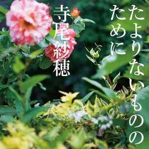 Saho Terao - For The Innocent